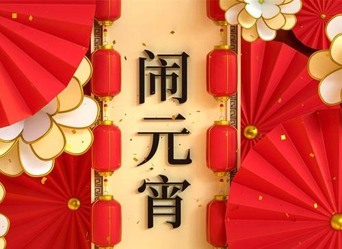 扬州市康成发电设备有限公司祝大家元宵节快乐!
