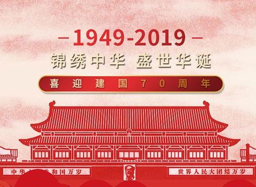 扬州市康成发电设备有限公司祝大家国庆节快乐!