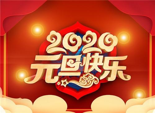 扬州市康成发电设备有限公司祝大家元旦快乐!