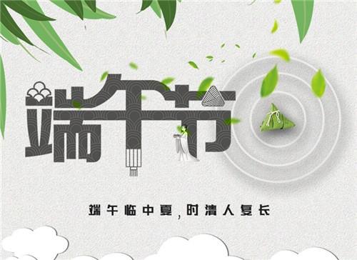 扬州市康成发电设备有限公司祝大家端午节快乐!