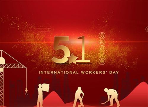 扬州市康成发电设备有限公司祝大家劳动节快乐!