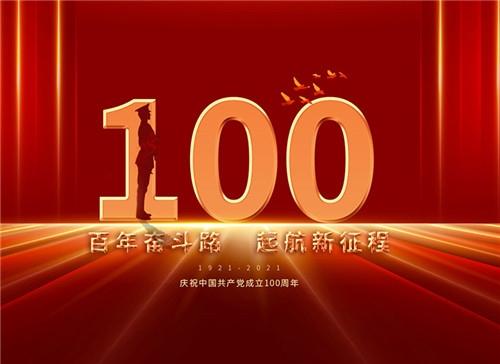 扬州市康成发电设备有限公司庆祝中国共产党成立100周年!