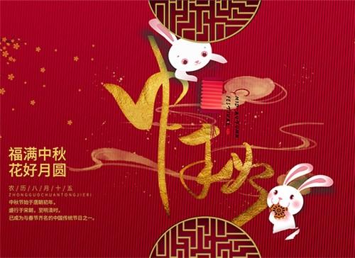 扬州市康成发电设备有限公司祝大家中秋节快乐!