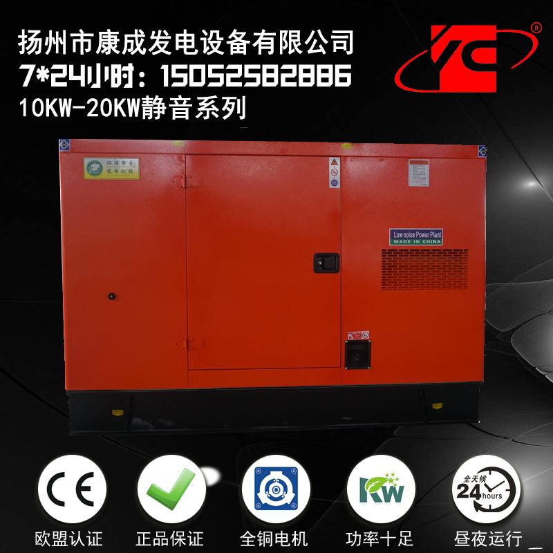 上海10KW-20KW静音发电机
