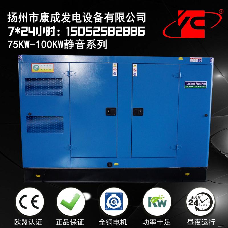 上海75KW-100KW静音发电机