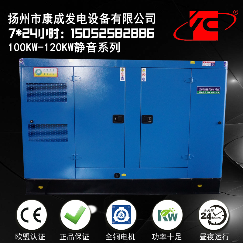 上海100KW-150KW静音发电机