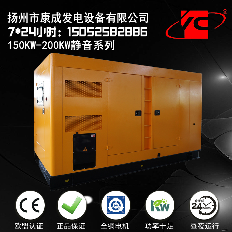 上海150KW-200KW静音发电机