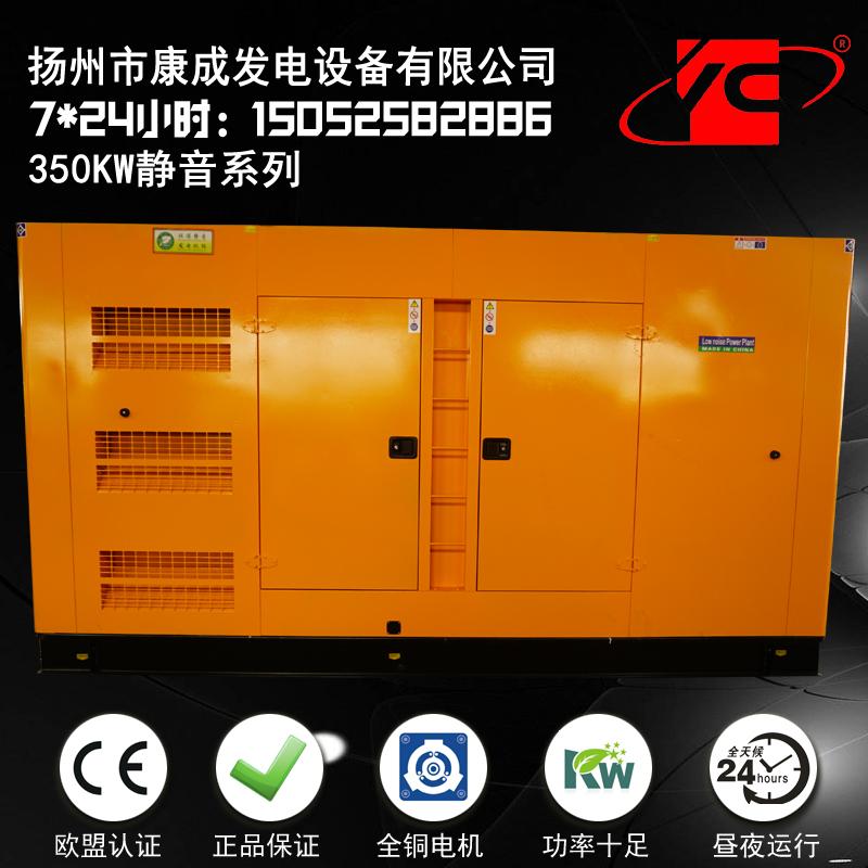 350KW静音发电机