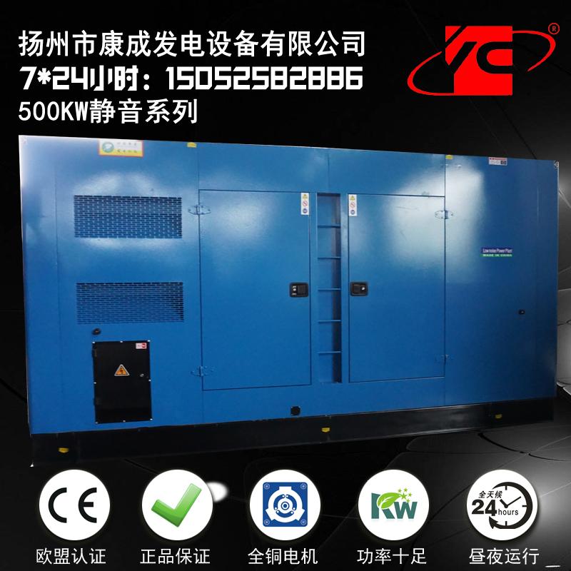 500KW静音发电机