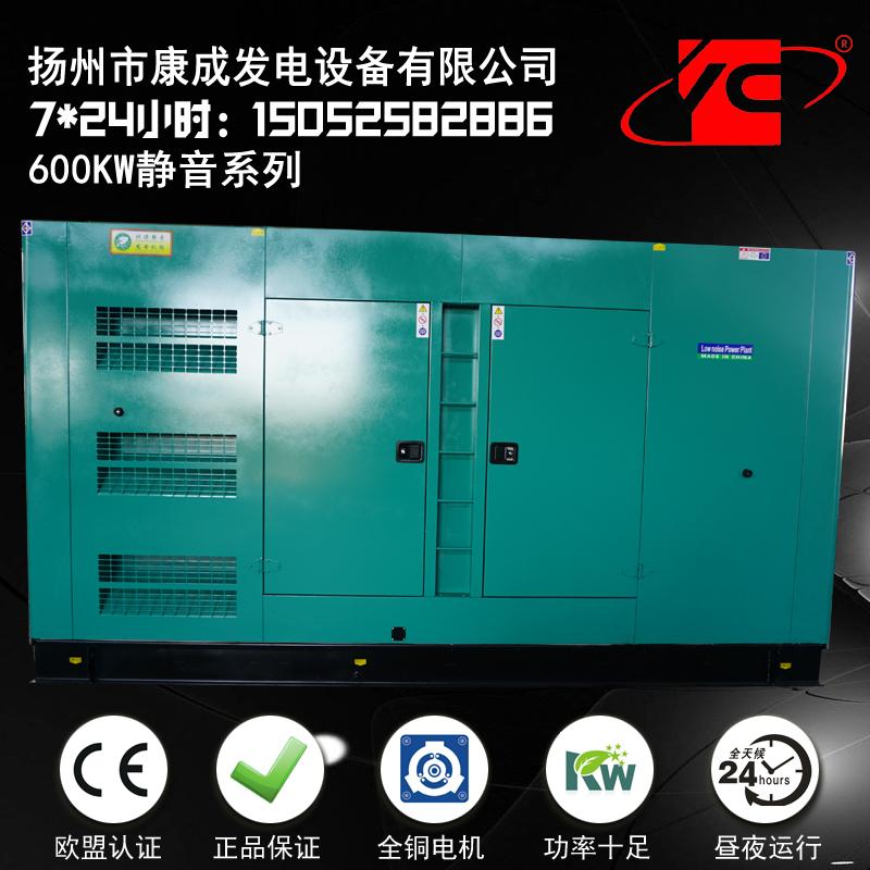 600KW静音发电机