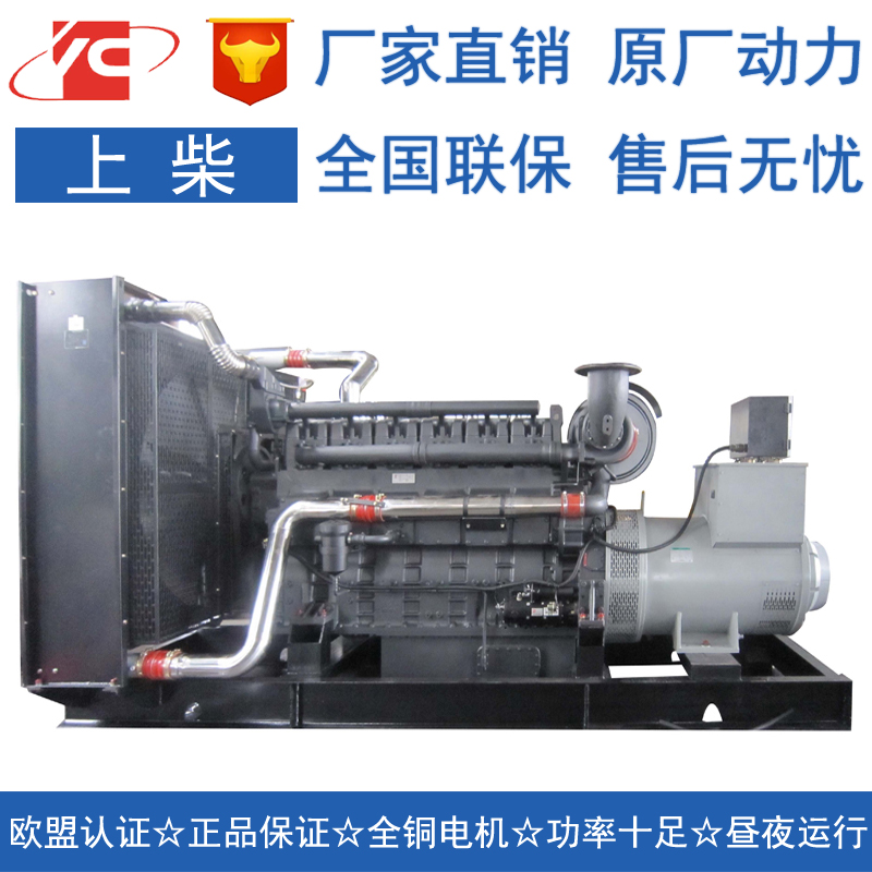 600KW上柴SC33W990D2发电机价格