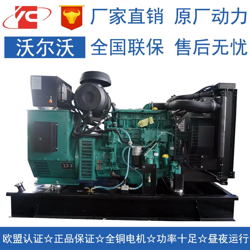104KW沃尔沃TAD532GE发电机价格