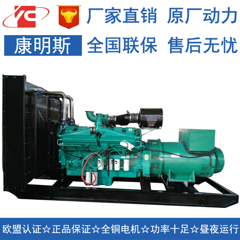 1000KW柴油发电机组康明斯KTA38-G9