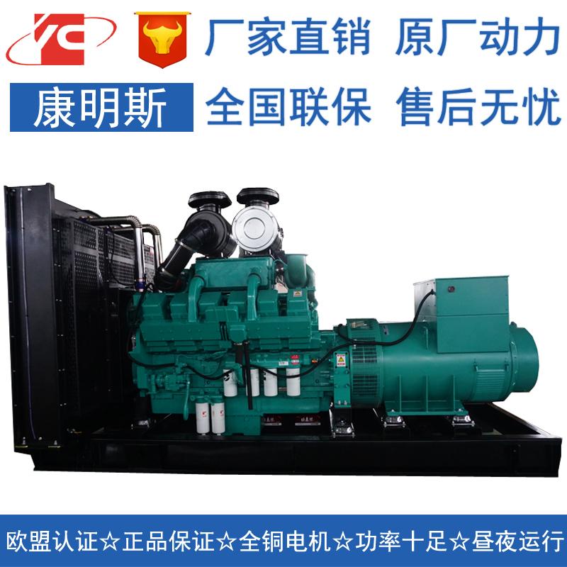 700KW柴油发电机组康明斯KT38-GA