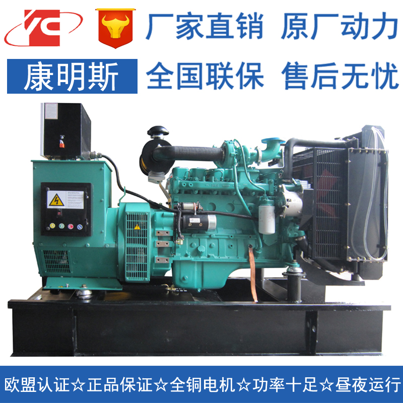 75KW柴油发电机组东风康明斯6BT5.9-G2