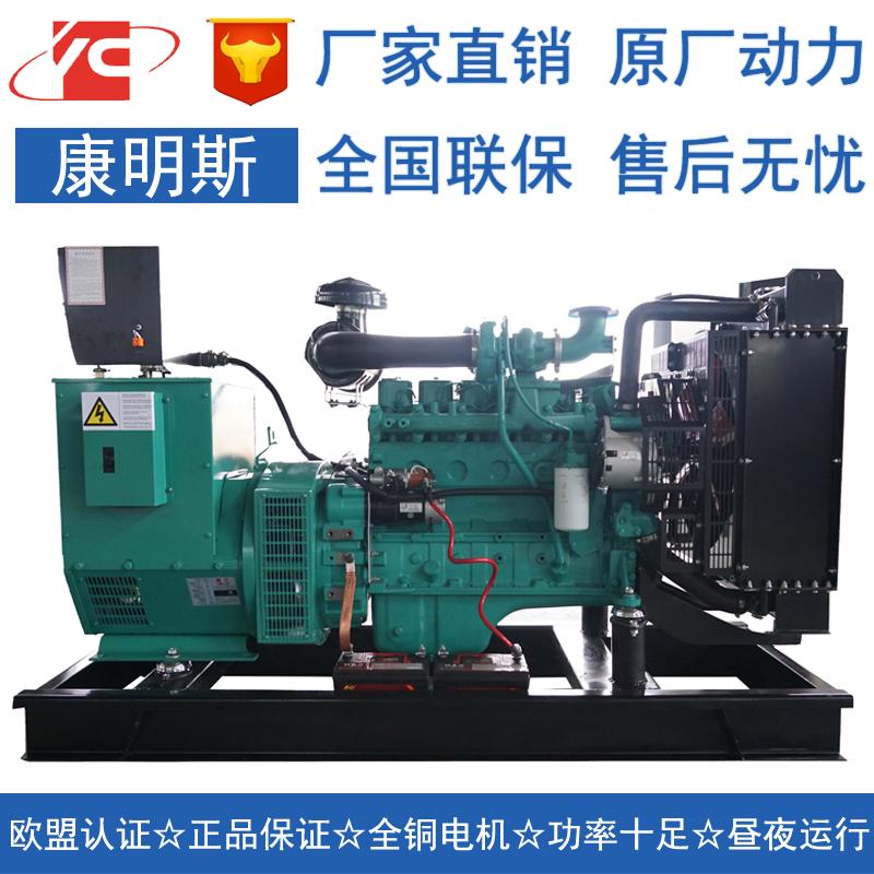 安徽75KW柴油发电机组东风康明斯6BT5.9-G1