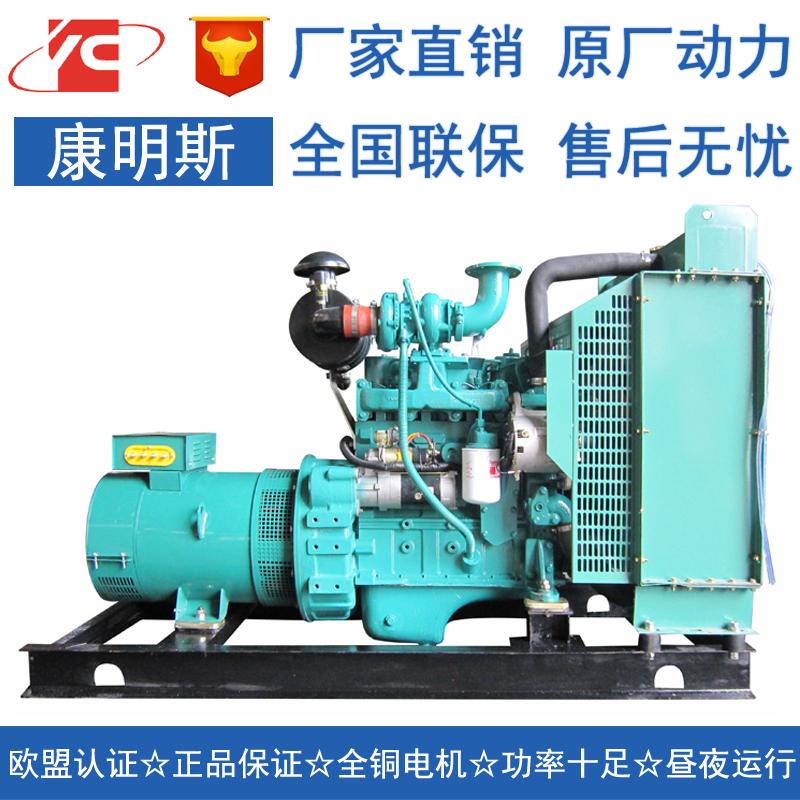 山东30KW柴油发电机组东风康明斯4BT3.9-G1