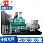 700KW柴油发电机组重庆康明斯KT38-GA
