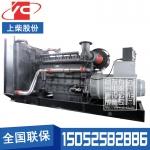 700KW柴油发电机组上柴SC33W990D2