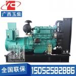 40KW柴油发电机组广西玉柴YC4D60-D21