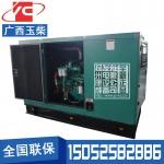 30KW柴油发电机组广西玉柴YC4FA40Z-D20
