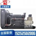 600KW柴油发电机组上柴股份SC27G900D2