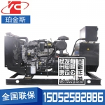 50KW柴油发电机组珀金斯1103A-33TG2