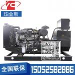 40KW柴油发电机组珀金斯1103A-33TG1