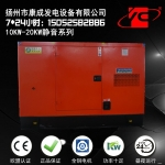 10KW-20KW静音发电机