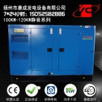 100KW-150KW静音发电机