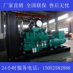 600KW康明斯KTA38-G2发电机价格
