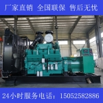 700KW康明斯KTA38-G2B发电机价格