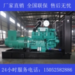 728KW康明斯KTA38-G2A发电机价格
