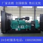 900KW康明斯KTA38-G9发电机价格