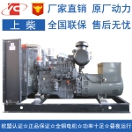 150KW上柴SC7H230D2发电机价格