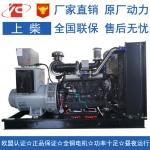 150KW上柴SC7H250D2发电机价格