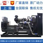 320KW备用上柴柴油发电机组SC15G500D2发电机价格
