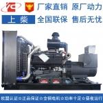 400KW上柴柴油发电机组SC25G610D2发电机价格