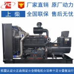 450KW上柴柴油发电机组SC25G690D2发电机价格