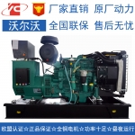 68KW沃尔沃TAD530GE发电机价格