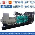 1200KW柴油发电机组康明斯KTA50-GS8