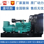 1200KW柴油发电机组康明斯KTA50-G8
