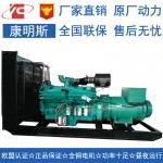 1000KW柴油发电机组康明斯KTAA38-G9A