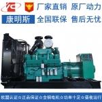 700KW柴油发电机组康明斯KTA38-G2B
