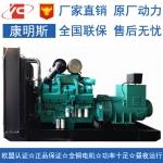 800KW柴油发电机组康明斯KTA38-G2A
