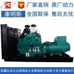 700KW柴油发电机组康明斯KTA38-G2