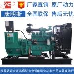 75KW柴油发电机组东风康明斯6BT5.9-G1