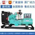 20KW柴油发电机组东风康明斯4B3.9-G2