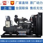 200KW柴油发电机组上柴股份SC13G310D2