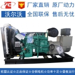 250KW沃尔沃TAD1341GE柴油发电机价格